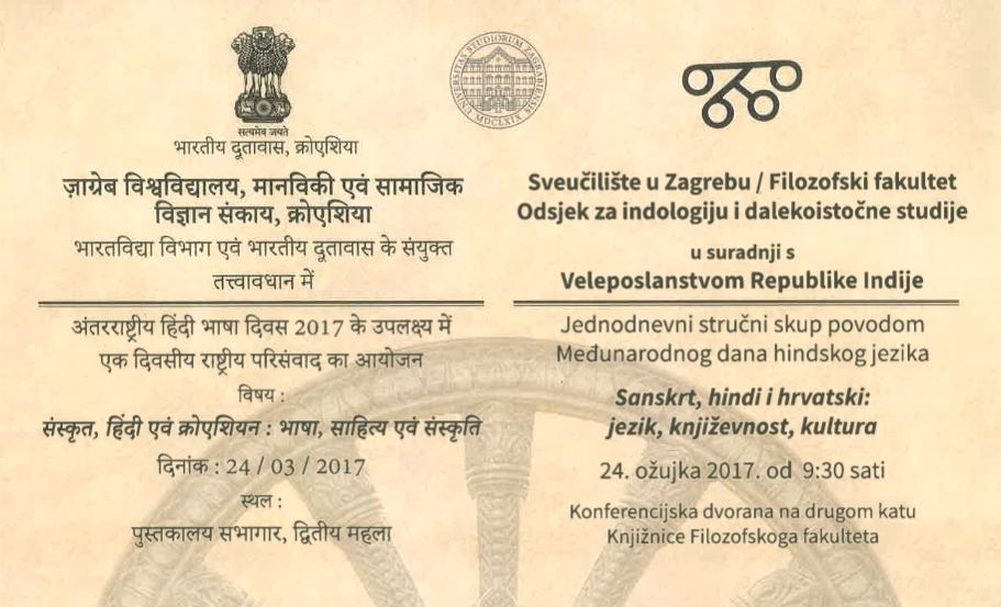Stranice za upoznavanje hindi